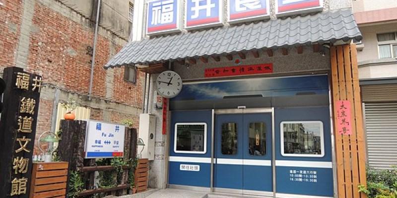 彰化‧社頭。主題餐廳 【福井食堂】搭乘通往鐵道的記憶列車