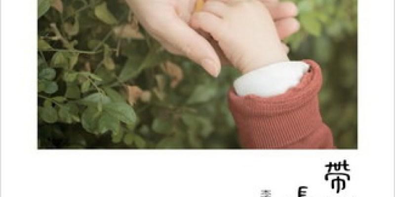 閱讀|讓李坤珊老師告訴你如何做好親子教養《帶你長大》