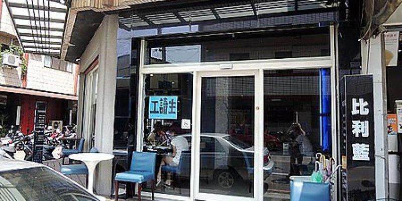 食記‧台中美食|嶺東門口的異國料理餐廳《比利藍》