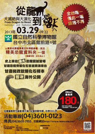 展場心得|一起到台中科博館看沒有肉肉的恐龍~「從龍到獸-大滅絕與大演化」(展場時間2013/03/29~09/22)