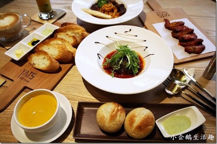 新竹。美食 【YATS葉子 Stay to eat】停下腳步放鬆品嚐精緻套餐的美味