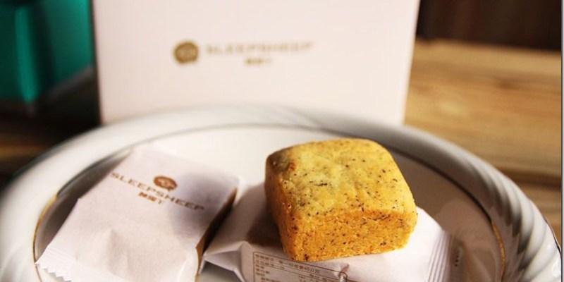 宅配美食 【睡綿羊】酒釀葡菓子/法式奶油鳳梨酥 宜蘭伴手禮的不同選擇