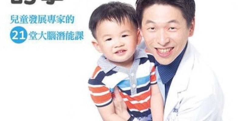 活動 天才領袖跳跳馬活動&王宏哲醫師新書《教孩子比IQ更重要的事》