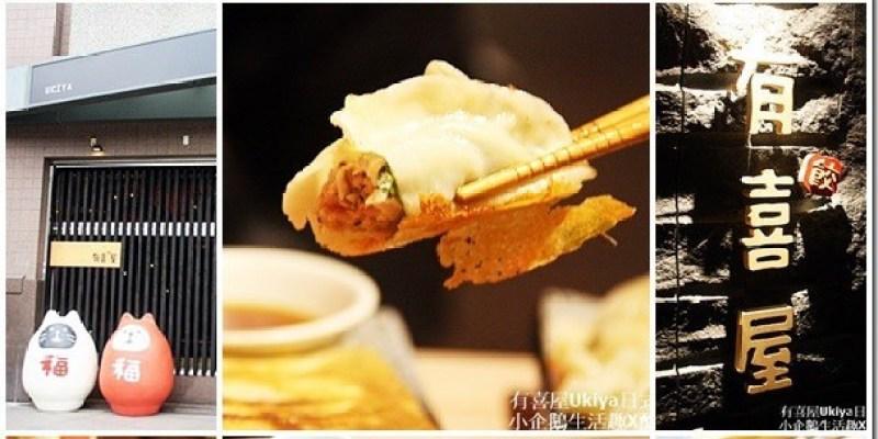 台中‧美食|小朋友也能去的美食居酒屋《有喜屋Ukiya日式煎餃》
