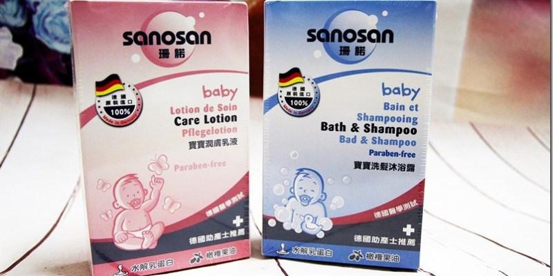 嬰兒用品|【德國珊諾 sanosan】小寶貝的稚嫩肌膚需要最好的呵護