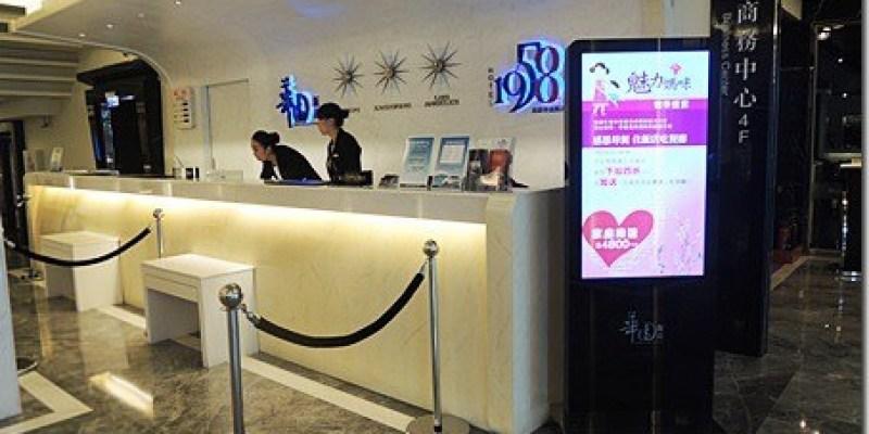 高雄住宿 華園飯店 注入時尚設計風格的55年飯店