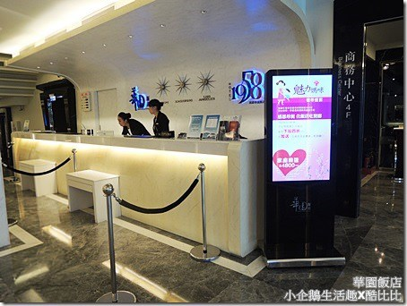 高雄住宿|華園飯店 注入時尚設計風格的55年飯店