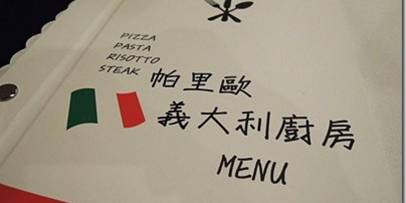 食記‧台中美食|道地的義國創意料裡《帕里歐窯烤披薩 義大利廚房》