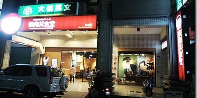 食記‧員林 連鎖日式丼飯專賣店《燒肉丼食堂》(已歇業)