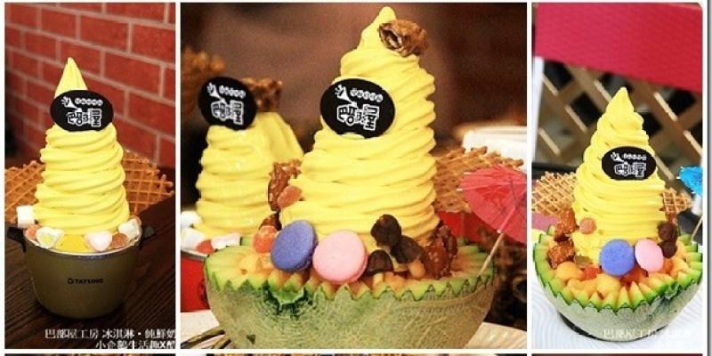 台中。美食|【巴部屋工房 冰淇淋‧純鮮奶脆餅】食尚玩家即將推薦 超可愛的電鍋冰淇淋及哈密瓜造型冰淇淋