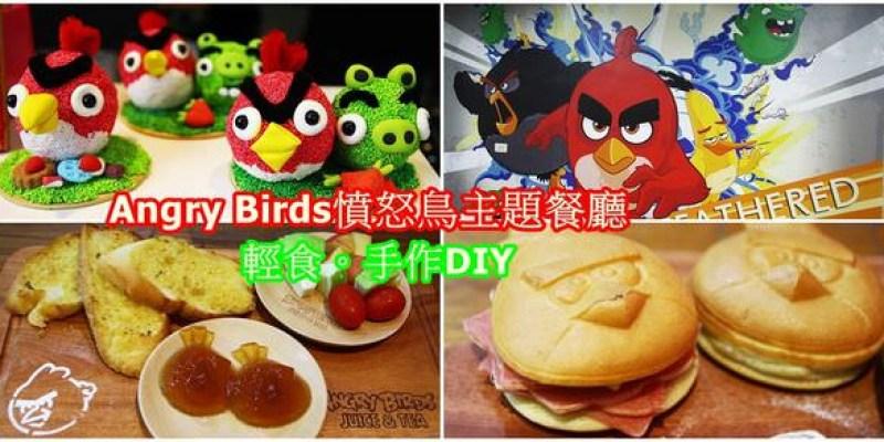 台中。主題餐廳 【Angry Birds憤怒鳥主題餐廳】體驗手作DIY好好玩 輕食可愛又有特色的憤怒鳥主題餐廳