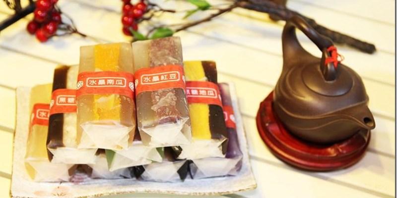 台中。美食|【金魚屋日式手作水晶糕】低糖低熱量健康新主張 節慶伴手禮最佳選擇