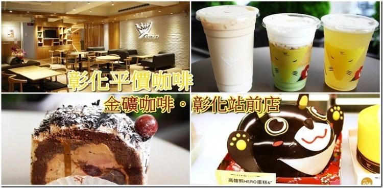 彰化。美食 【金礦咖啡-彰化站前店】舒適明亮的用餐空間享用美味的平價咖啡蛋糕