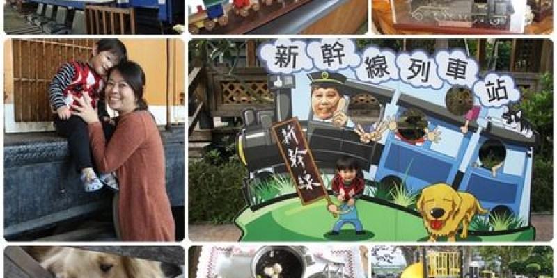 台中‧后里。主題餐廳|【新幹線列車站】那一年在火車上吃餐盒的時光