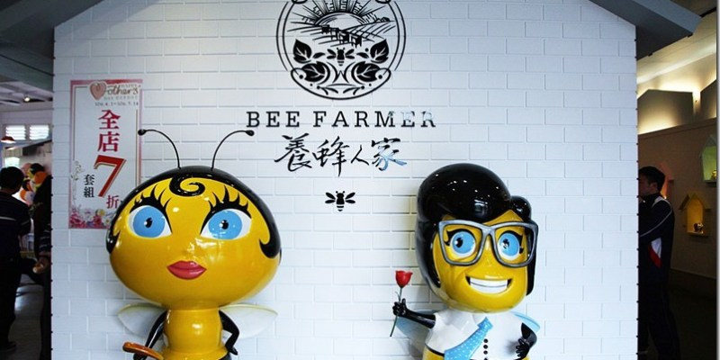 宜蘭。景點|【養蜂人家-蜂采館】跟著蜜蜂看世界 蜂巢霜淇淋超酷蜂巢霜淇淋 遊戲室/沙坑/下午茶超好玩
