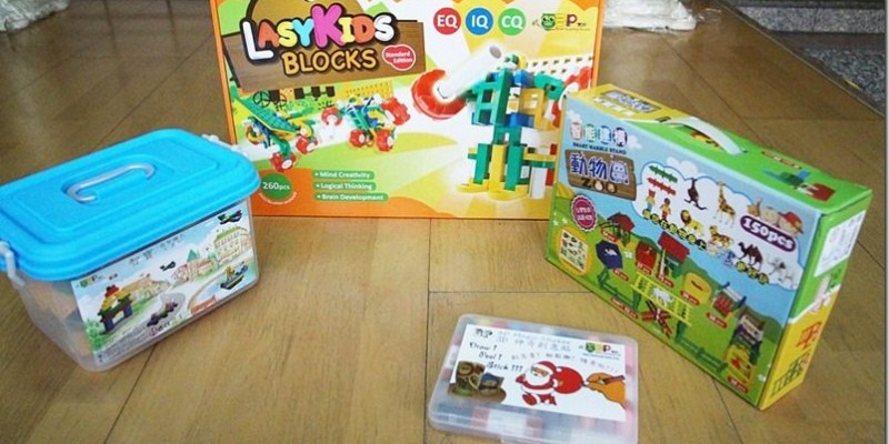 育兒好物|【Lasykids全腦開發積木】腦力激盪的休閒娛樂 小孩玩到欲罷不能