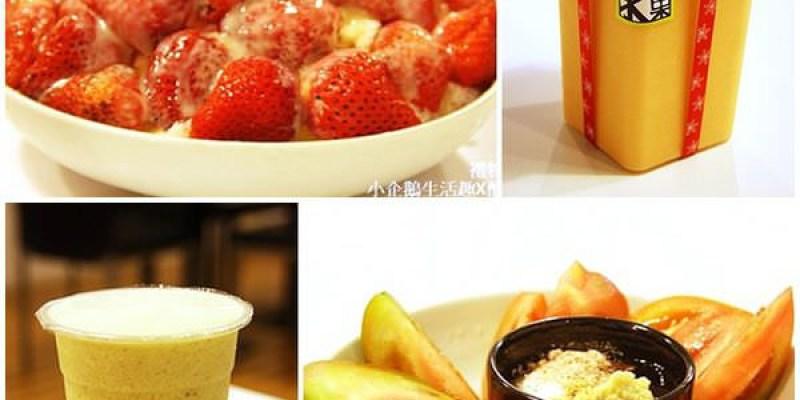 台南‧冰品 包裝精美的禮物杯 還有草莓多到看不到冰的草莓冰《禮物水果》