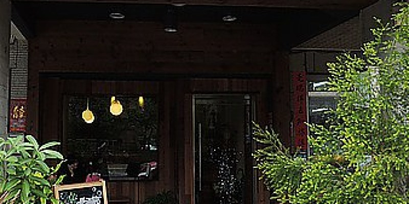 台中。親子餐廳|【森林旁邊】森林旁的小小幸福角落~