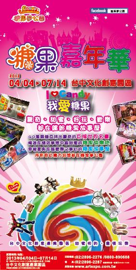 展場心得|充滿夢幻甜蜜的糖果夢公園展(展期2013/04/04~07/14止)