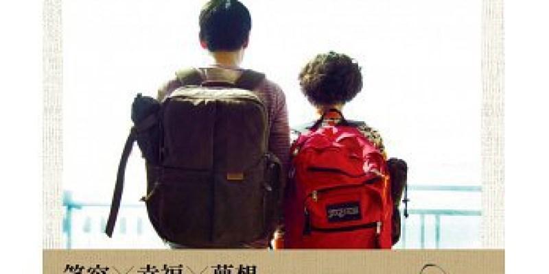 閱讀|帶媽媽去旅行:幸福與夢想的背包客之旅