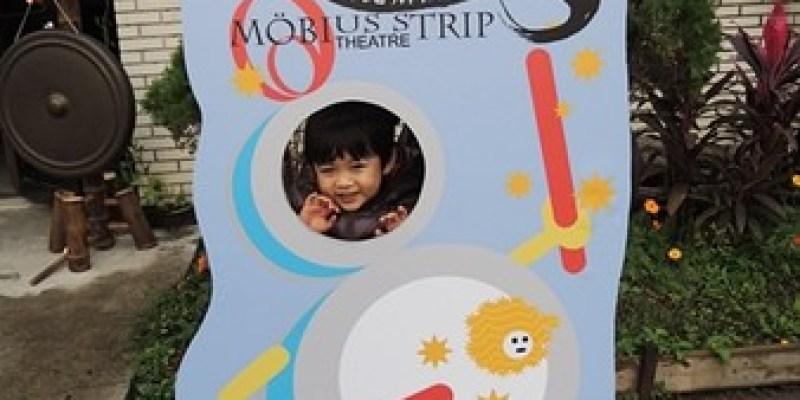 活動|小企鵝的戲劇遊戲初體驗《莫比斯圓環創作公社》