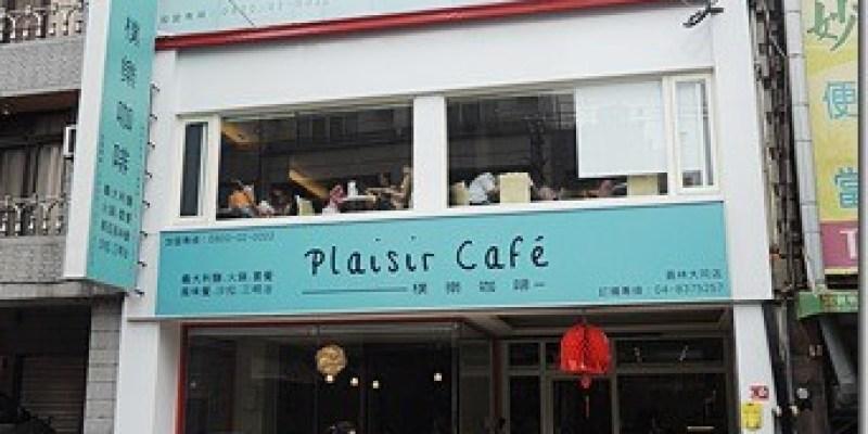 彰化‧員林。親子餐廳|【樸樂咖啡Plaisir Cofe】物超所值的類親子餐廳