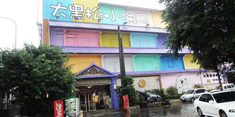 景點‧土城 中國傳統嫁妝的好伴手《大黑松小倆口-牛軋糖創意博物館》