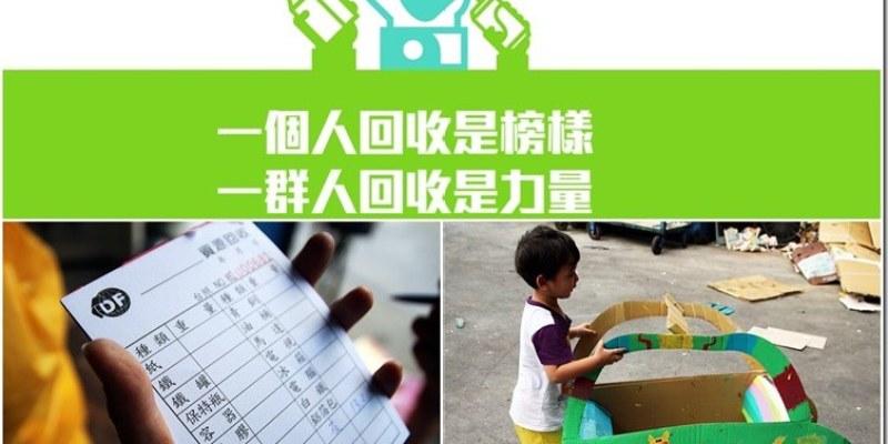 居家生活 【zero zero回收地圖】親子一起資源回收做環保 比賽回收打卡還有獎金拿唷 有了APP再也不用追著垃圾車跑啦~