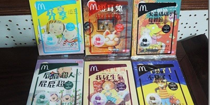 閱讀|麥當勞兒童餐提供繪本童書拉!!讓小寶貝吃的快樂也增加閱讀樂趣