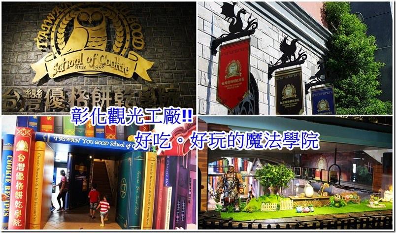 彰化。景點 【台灣優格餅乾學院】要進哈利波特的魔法學院不用找尋9 3/4月台