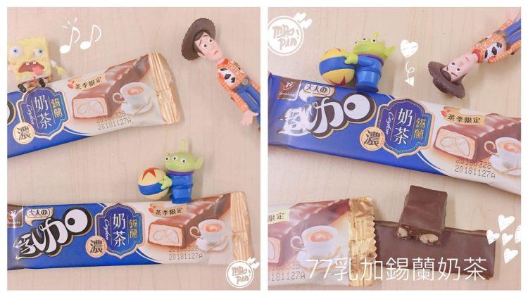 特濃77乳加巧克力錫蘭奶茶新口味大人系典雅新包裝7-11超商促銷販售