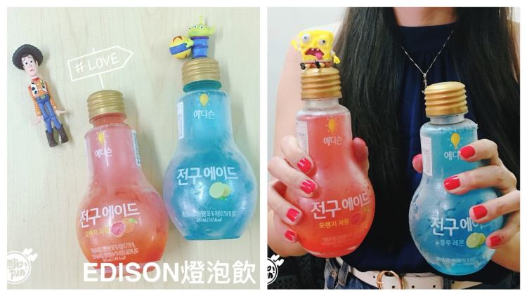 全家超商網美必備韓國EDISON燈泡飲系列飲品色彩繽紛超吸睛檸檬飲柳橙葡萄柚飲