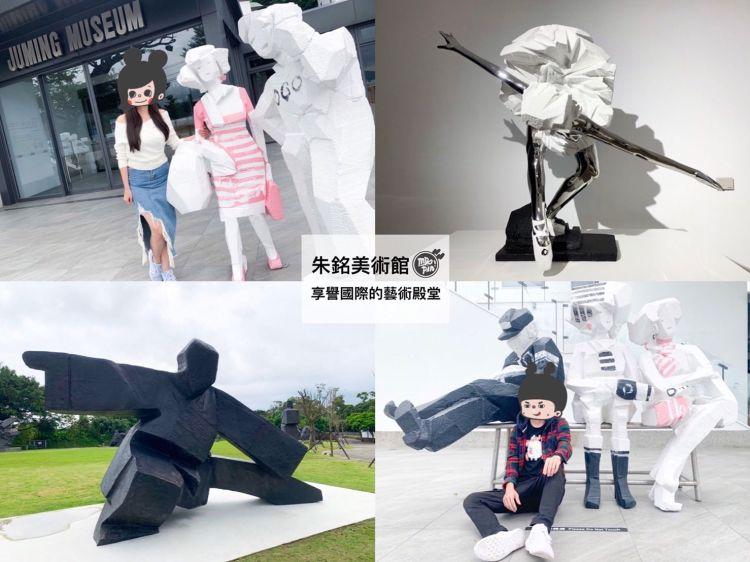 [新北金山景點]朱銘美術館 享譽國際的藝術殿堂/氣勢磅礡天人合一的太極系列+曼妙舞姿優雅時尚的芭蕾系列/享受國寶級雕塑創作的藝術薰陶