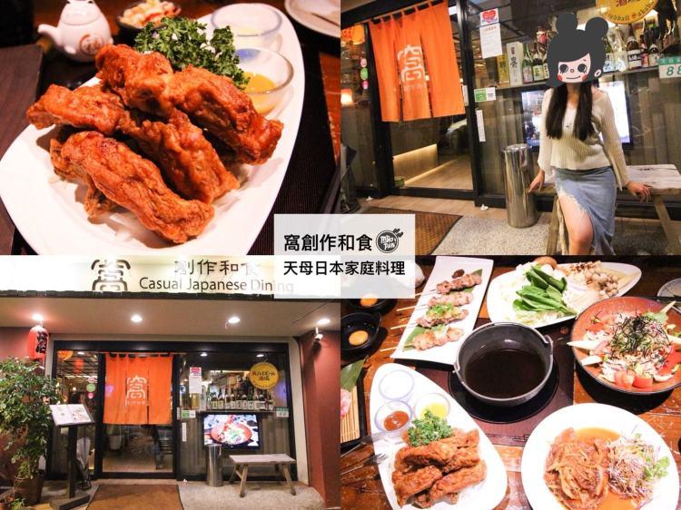 [台北天母美食]士林天母日本料理餐廳+居酒屋推薦-窩創作和食/結合日本與西式的創意料理 蹦出美味又獨特的新滋味