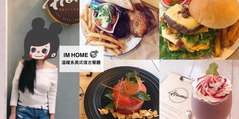 [台北大安早午餐] I M Home 美式餐廳-忠孝復興早午餐推薦/復古系+溫暖系的紅白小屋  隱身在東區巷弄裡的家