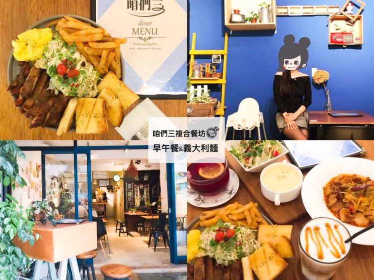 [新北三重早午餐]咱們三複合餐坊-菜寮早午餐義大利麵推薦/創意混搭的復古空間+溫暖飽足的義式料理 給你活力滿滿一整天