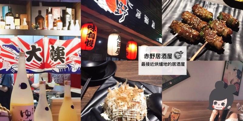 [新北中和美食]赤野居酒屋-南勢角日本料理+居酒屋推薦/烘爐地夜景+打鏢小酌聚會  下班約會放鬆的平價居酒屋
