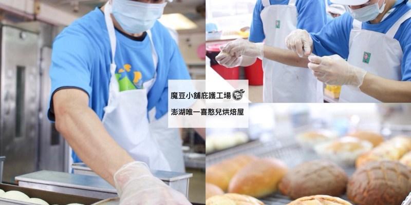 [喜憨兒麵包]魔豆小舖庇護工場-澎湖的喜憨兒烘焙屋/高CP值的麵包、蛋糕和月餅 邀您一同獻愛心