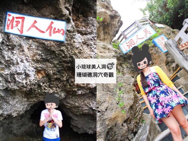 [小琉球景點]小琉球美人洞-小琉球旅遊|13個珊瑚礁洞穴奇觀|美人洞的故事與傳說