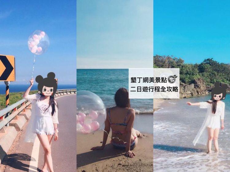 [屏東景點]墾丁網美景點大搜秘-風吹砂+水蛙窟+小灣沙灘 換上比基尼拍IG美照