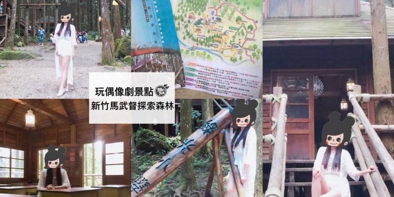 [新竹關西景點]馬武督探索森林-重溫綠光森林經典偶像劇|綠光小學拍攝場景+忘憂夢幻森林步道