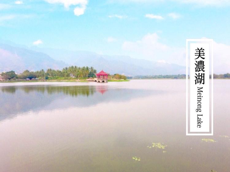 經典客庄小鎮高雄美濃景點 美濃湖-如詩如畫的湖光美景  內含高雄美濃乘車交通 美濃玩很大攻略