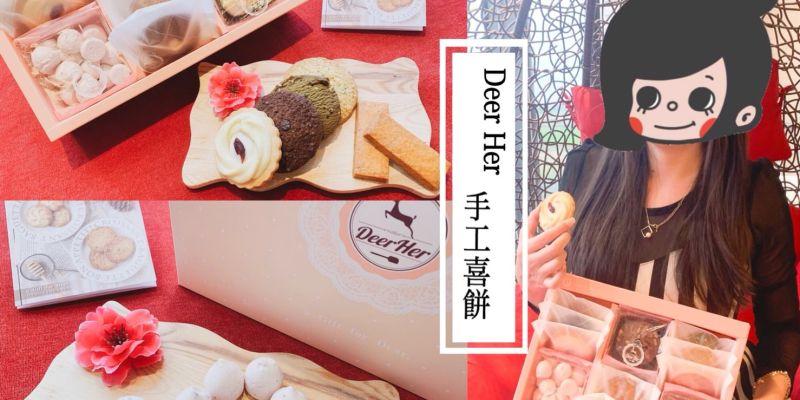 喜餅推薦 DeerHer甜點廚坊手工喜餅 免費喜餅試吃 客製法式喜餅禮盒展現獨特與巧思