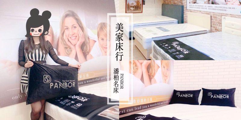 床墊推薦|美家床行-MIT最大床墊專賣|潘柏名床優質品牌|直營工廠平價銷售|新竹苗栗竹北床墊