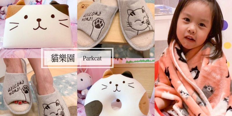 [居家用品推薦]貓樂園-愛貓族的購物平台|貓咪枕頭+坐墊+毛毯+地毯+拖鞋|打造貓奴的專屬居家用品空間不再是個夢想