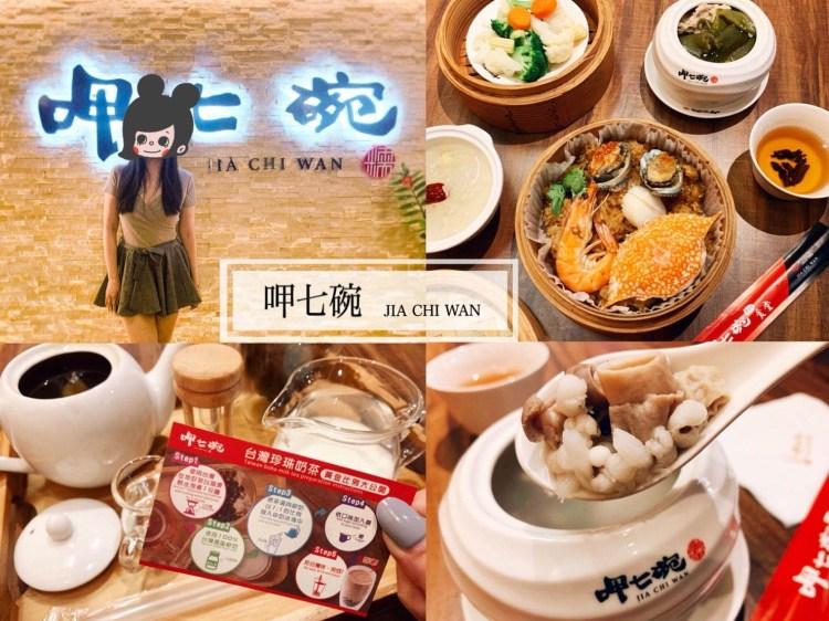 呷七碗台北永康店-永康商圈捷運東門站美食 彌月油飯名店的複合式餐廳 超澎湃的台灣傳統小吃套餐只要177元