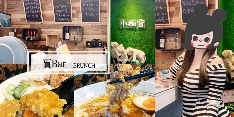 [板橋美食推薦]賈Bar-捷運新埔站日式料理 鮮甜烏龍麵+創意咖哩丼飯 花草鄉村風情享受一個人的用餐時光
