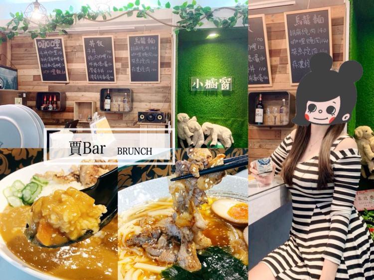 [板橋美食推薦]賈Bar-捷運新埔站日式料理|鮮甜烏龍麵+創意咖哩丼飯|花草鄉村風情享受一個人的用餐時光
