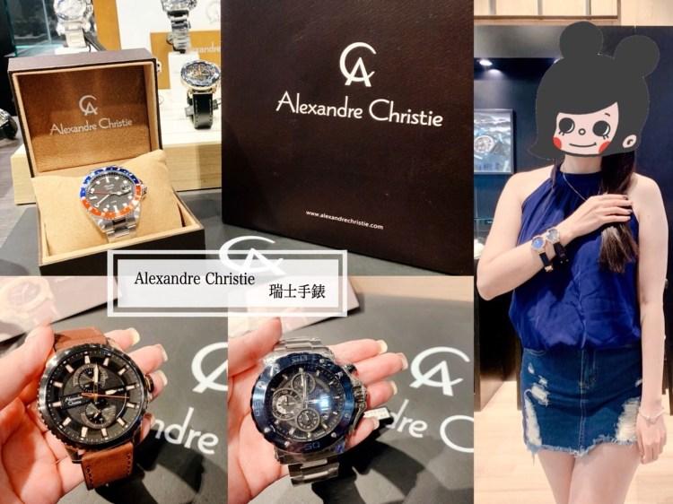 [平價手錶推薦]瑞士手錶品牌-AC手錶Alexandre Christie 機械錶+石英錶+限量錶 千元價格潮流設計 日常穿搭不可或缺的時尚手錶