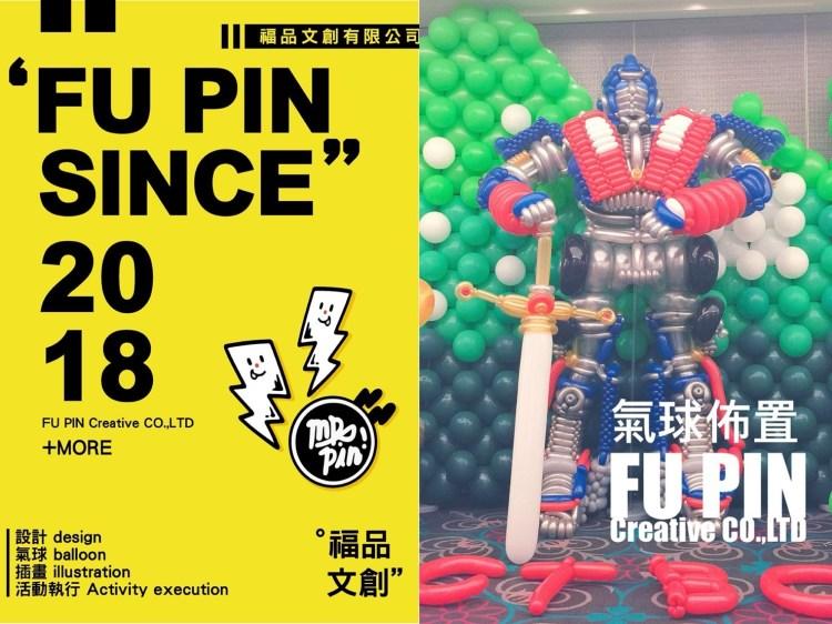 福品文創|客製化氣球佈置|精緻質感空飄球擺飾|各種場合活動氣球布置氣球價格|FU PIN